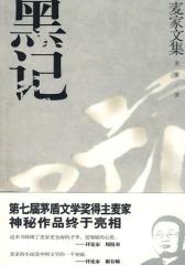 黑记(麦家文集)(试读本)