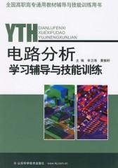 电路分析学习辅导与技能训练(仅适用PC阅读)