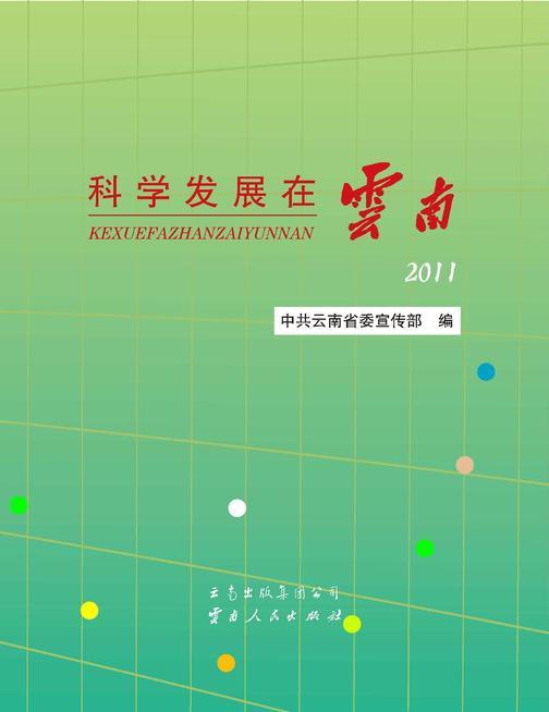 科学发展在云南