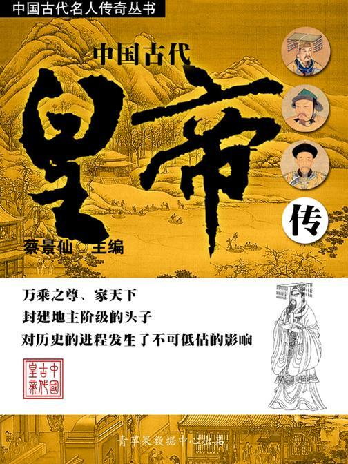 中国古代名人传奇丛书——中国古代皇帝传