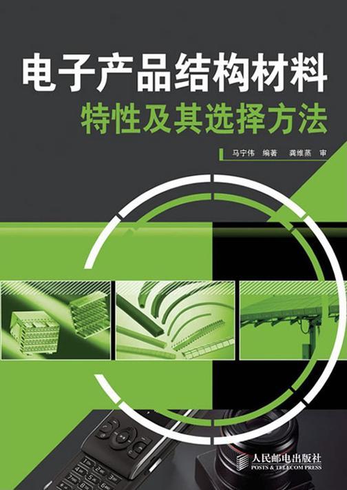 电子产品结构材料特性及其选择方法