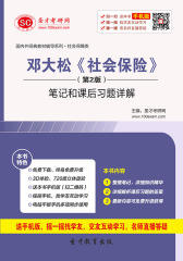 邓大松《社会保险》(第2版)笔记和课后习题详解(仅适用PC阅读)