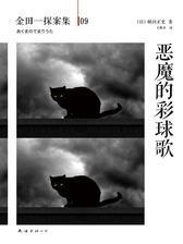恶魔的彩球歌(横沟正史作品·金田一探案集)