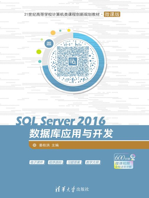 SQL Server 2016数据库应用与开发