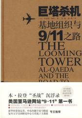 """巨塔杀机:基地组织与 """"9·11""""之路(试读本)"""