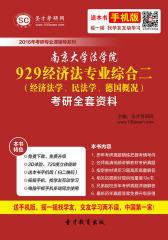 2016年南京大学法学院929经济法专业综合二(经济法学、民法学、德国概况)考研全套资料(仅适用PC阅读)