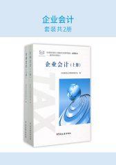 企业会计(套装共2册)
