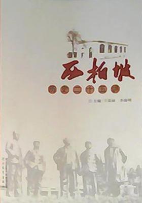 西柏坡历史二十五讲(仅适用PC阅读)