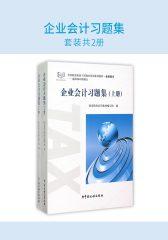 企业会计习题集(套装共2册)