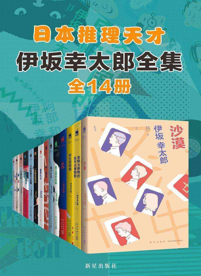 伊坂幸太郎全集(全14册)