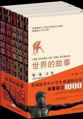 世界的故事:近代早期(试读本)