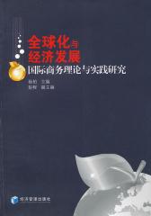 全球化与经济发展:国际商务理论与实践研究(仅适用PC阅读)