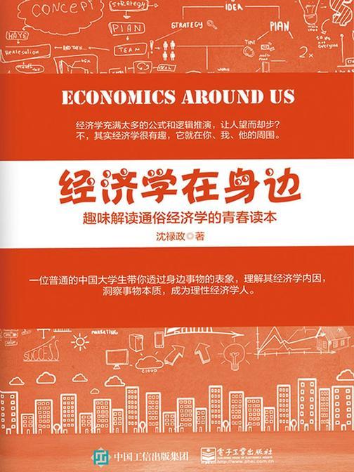 经济学在身边