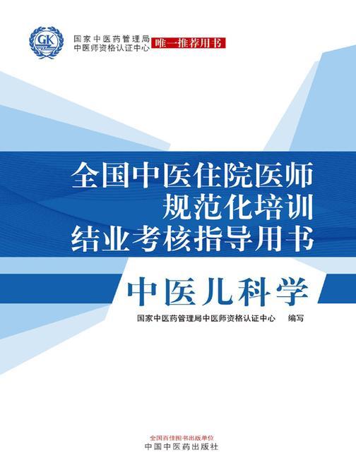 全国中医住院医师规范化培训结业考核指导用书——中医儿科学