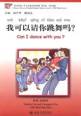 我可以请你跳舞吗?(仅适用PC阅读)