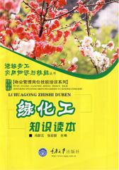绿化工知识读本
