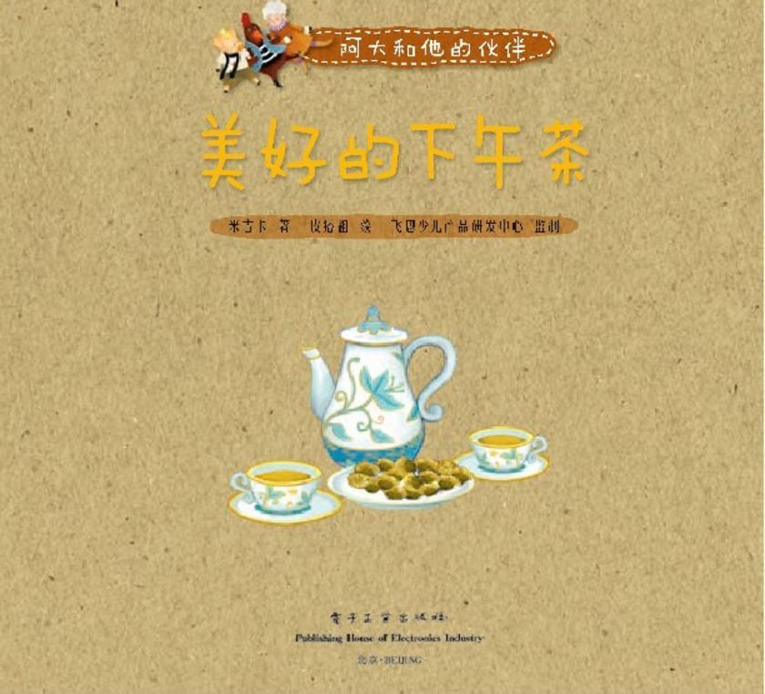 美好的下午茶(仅适用PC阅读)