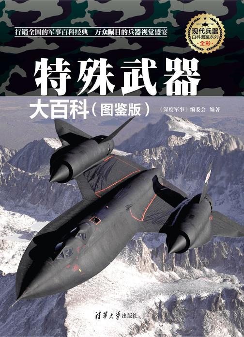 特殊武器大百科(图鉴版)(现代兵器百科图鉴系列)
