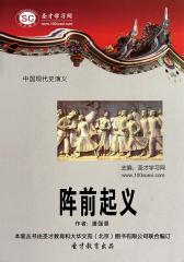 [3D电子书]圣才学习网·中国现代史演义:阵前起义(仅适用PC阅读)