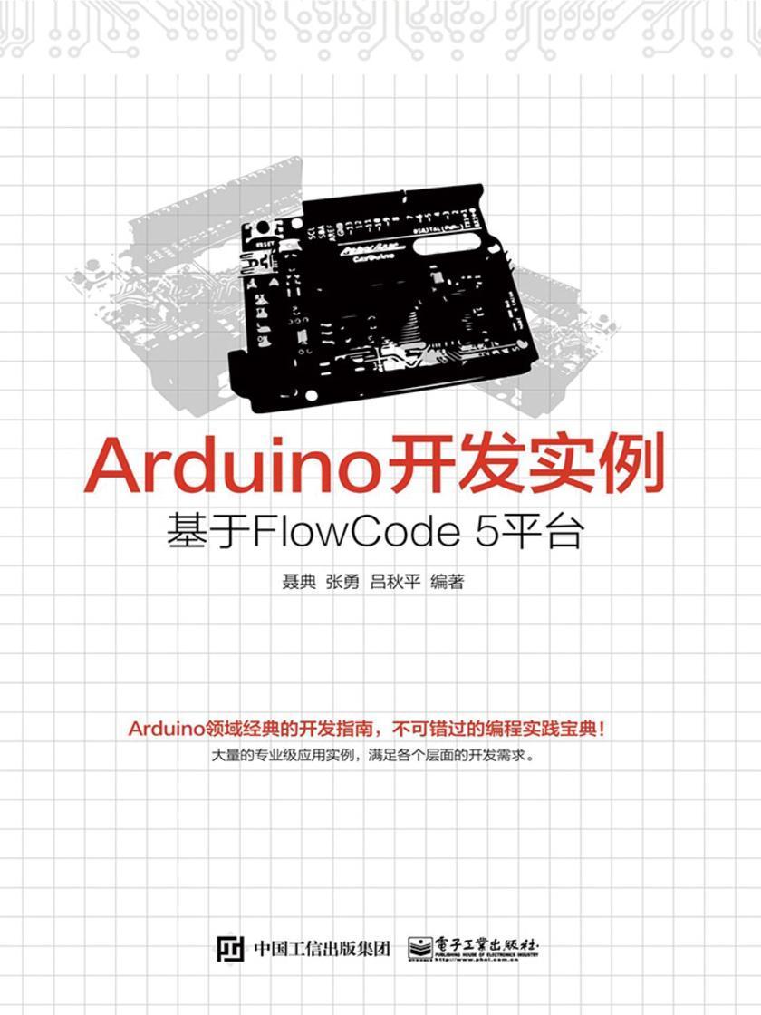 Arduino开发实例--基于FlowCode 5平台