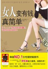 女人变有钱真简单(试读本)