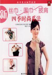 丝巾装点细节美丽/新丝巾 围巾 披肩四季时尚系法(试读本)