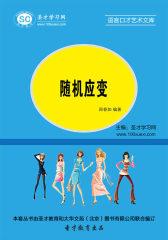 [3D电子书]圣才学习网·语言口才艺术文库:随机应变(仅适用PC阅读)
