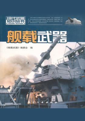 舰载武器——现代武器知识丛书