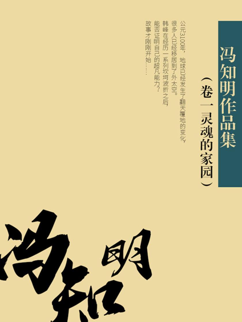 冯知明作品集(卷一灵魂的家园)