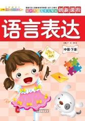 新时代幼儿多元智能创新课程·语言表达·中班·下册