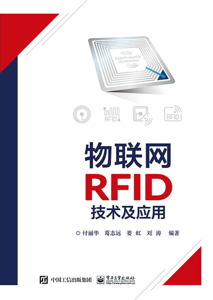 物联网RFID技术及应用