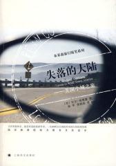 失落的大陆——美国小城之旅 (布莱森旅行随笔系列)(试读本)
