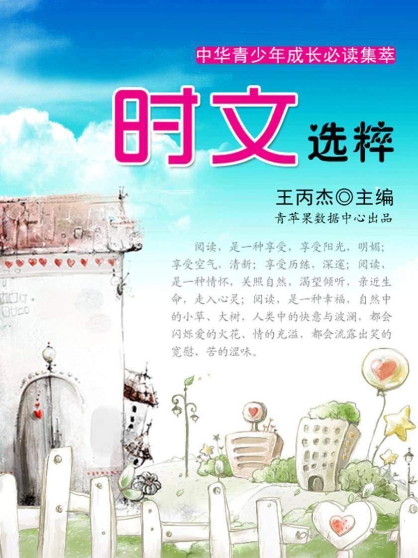 中华青少年成长必读集萃——时文选粹