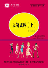 [3D电子书]圣才学习网·语言口才艺术文库:以智取胜(上)(仅适用PC阅读)