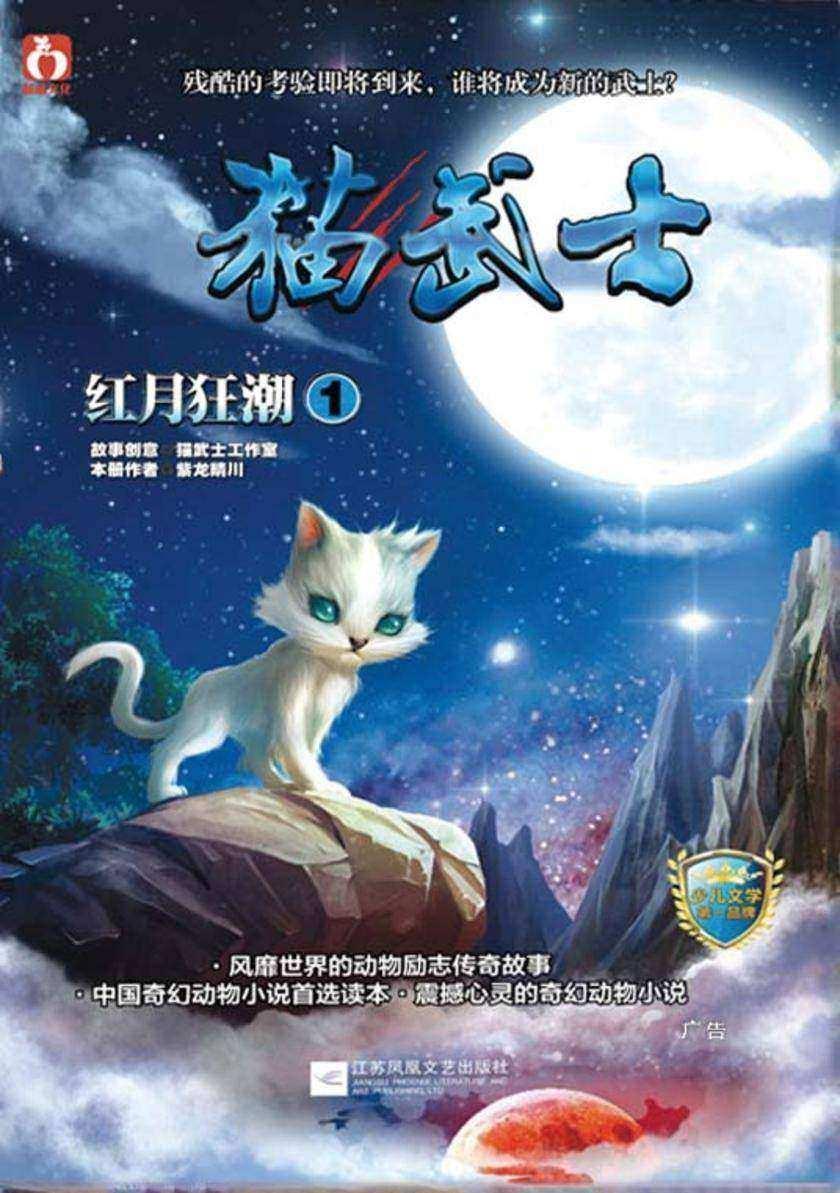猫武士·红月狂潮1