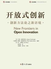 开放式创新