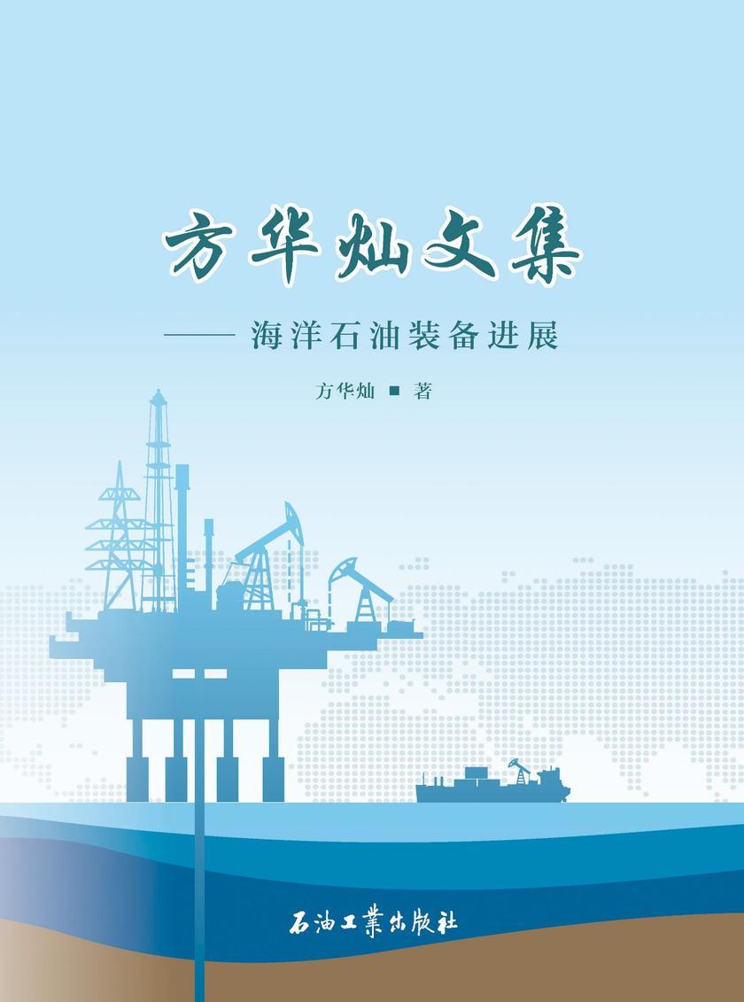 方华灿文集:海洋石油装备进展