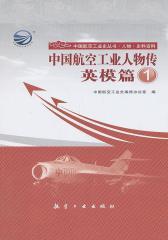 中国航空工业人物传·英模篇1