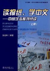 读报纸,学中文——中级汉语报刊阅读(上册)(仅适用PC阅读)