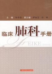 临床肺科手册(仅适用PC阅读)