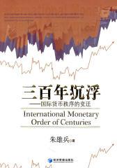 三百年沉浮:国际货币秩序的变迁
