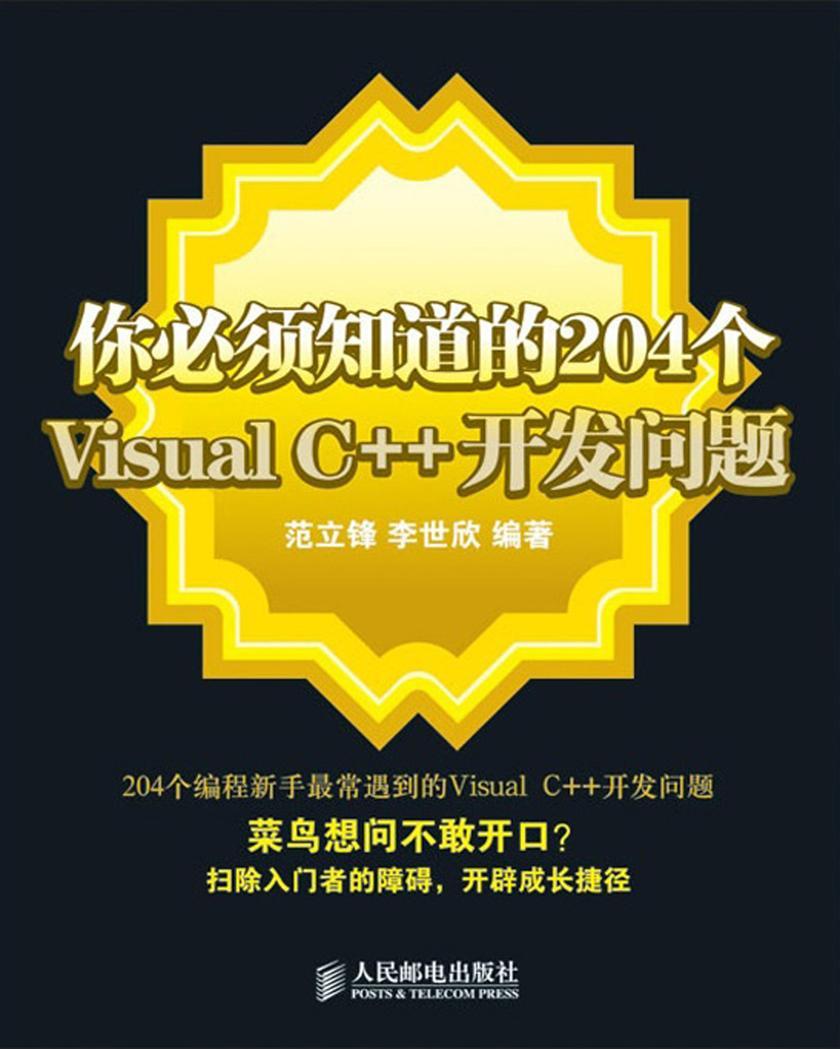你必须知道的204个Visual C++开发问题(仅适用PC阅读)
