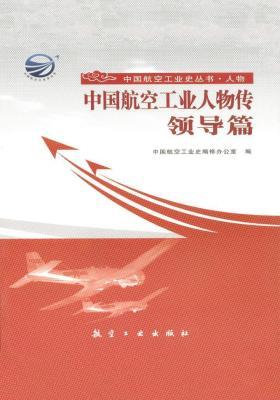 中国航空工业人物传·领导篇