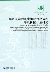 森林公园的环境承载力评估和环境价值计量研究——以重庆石柱黄水森林公园为例(仅适用PC阅读)