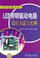 LED照明驱动电路设计方法与实例(仅适用PC阅读)
