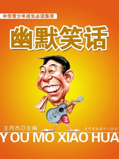 中华青少年成长必读集萃——幽默笑话