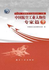 中国航空工业人物传·专家篇