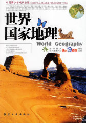 世界国家地理/中国青少年成长必读(试读本)
