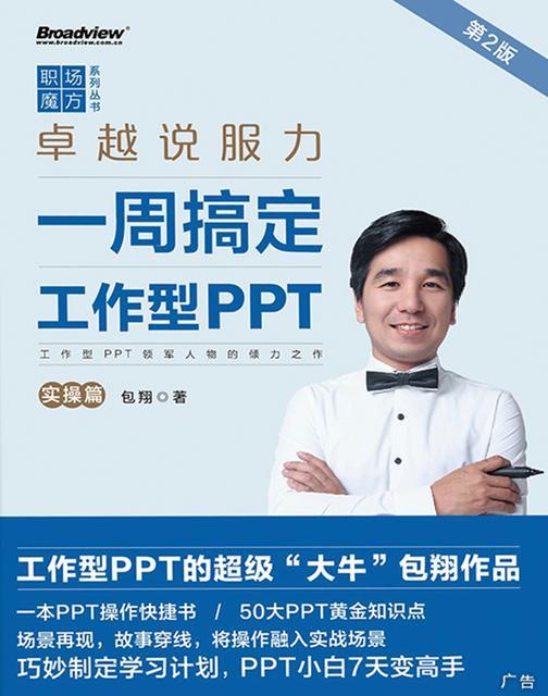 卓越说服力:一周搞定工作型PPT(实操篇)(第2版)