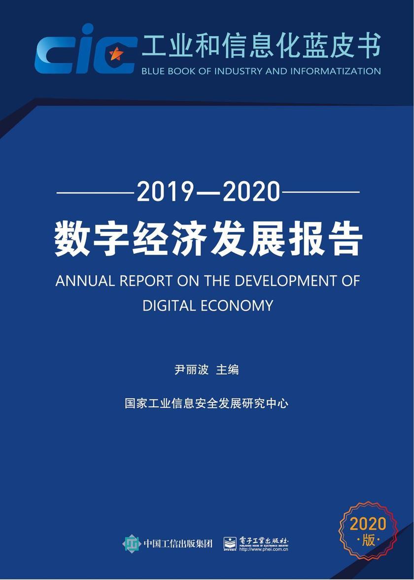 数字经济发展报告(2019—2020)